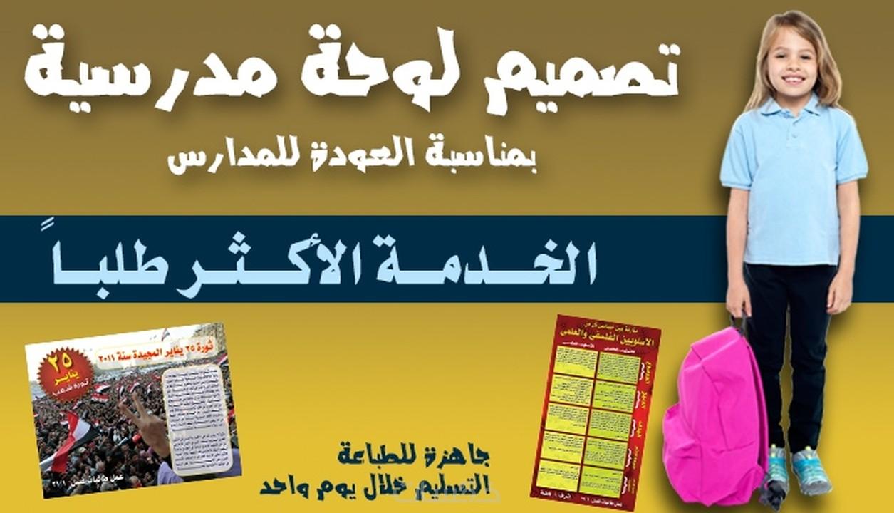 اعلان تصميم لوحة مدرسية بمناسبة العودة للمدارس الاء دويدار