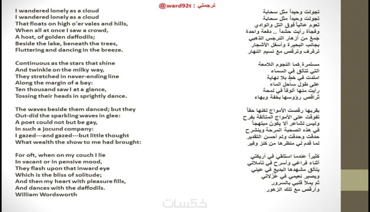 ترجمة 360 كلمة من الإنجليزية إلى العربية مقابل 5$ في ساعتين - خمسات