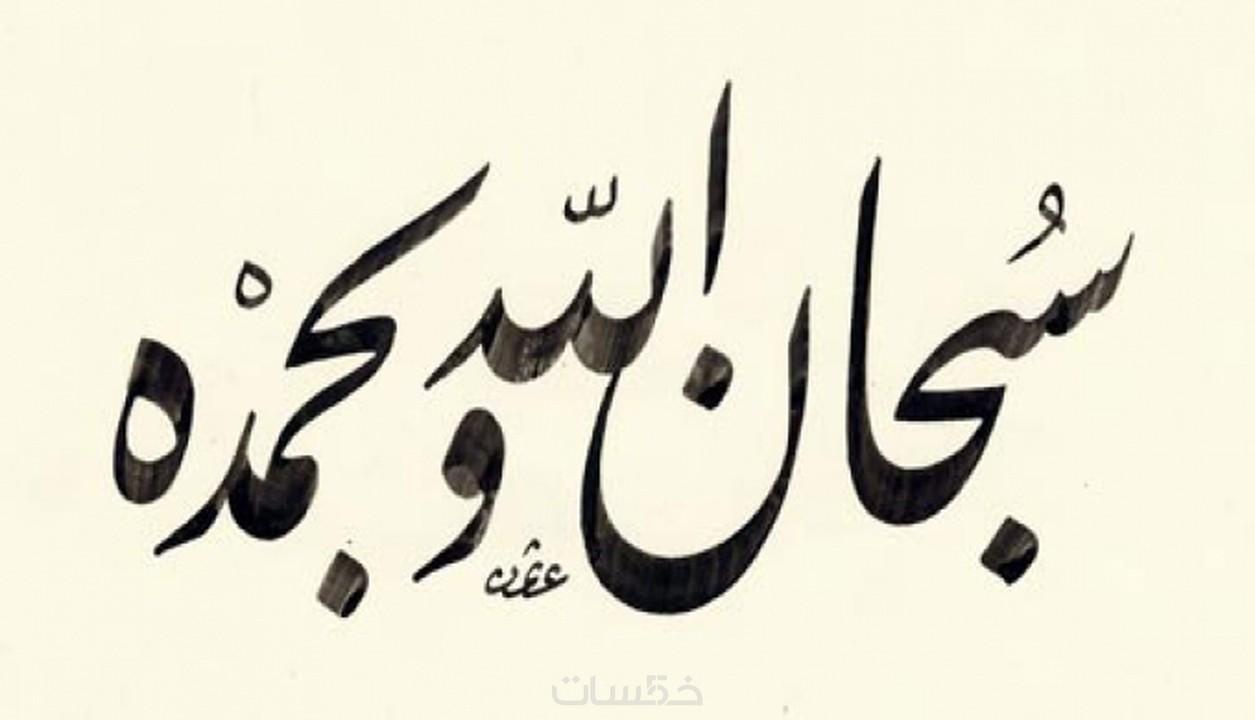 صاحب المعرض: سأكتب لك كل ماتريده بالخط العربي الاصيل ...