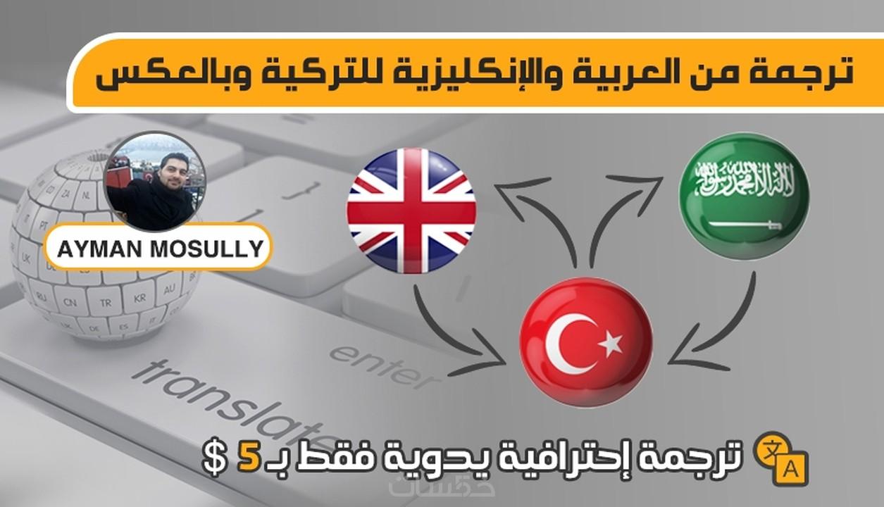 ترجمة من العربية للتركية Turkish Translation 2020 01 01