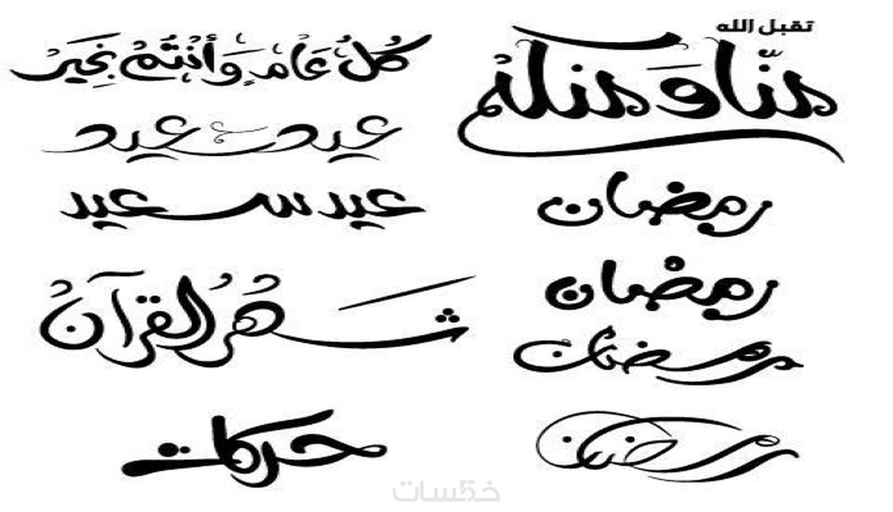 بالصور خطوط فوتوشوب عربي a5cf0c29413baa4c6dba8d0cee4811bc