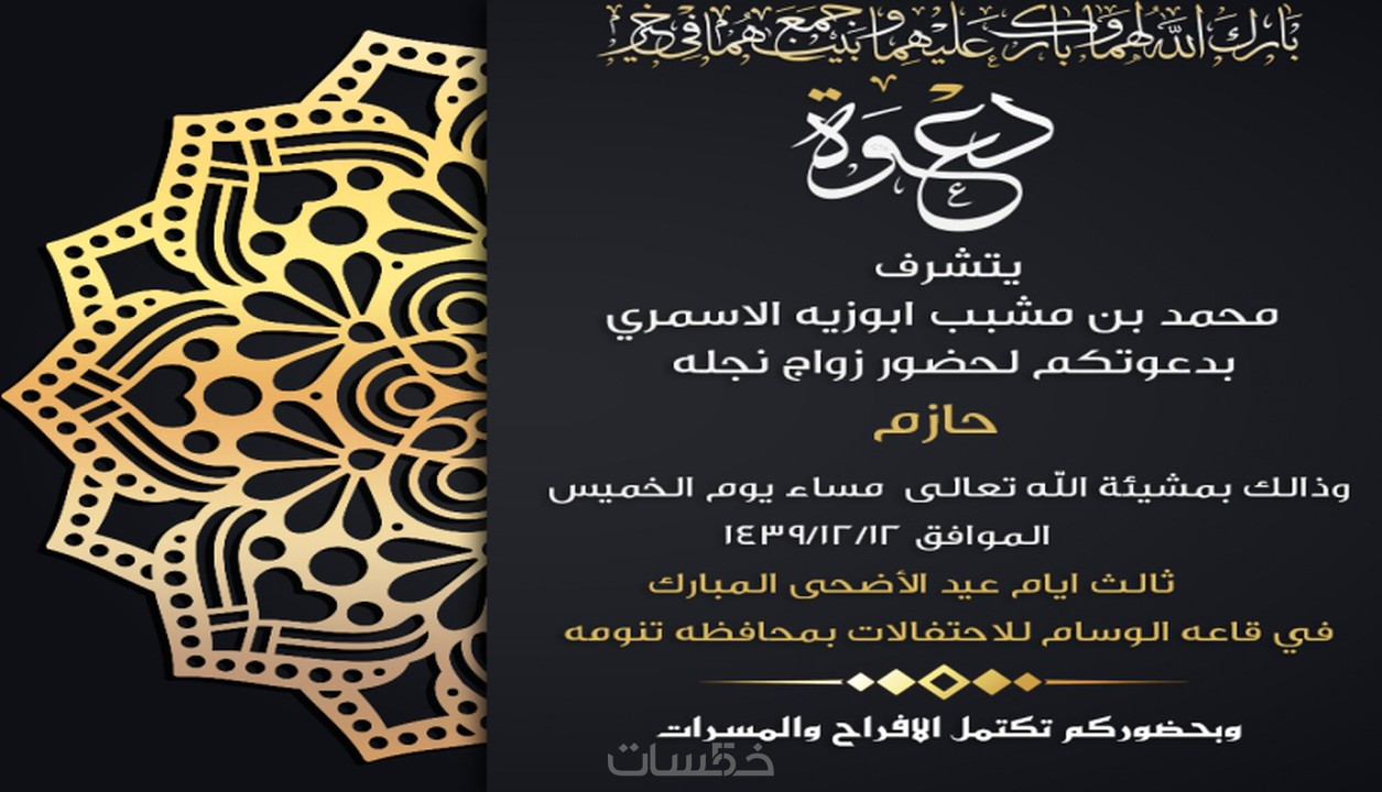 تصميم دعوة زواج أحترافية خمسات