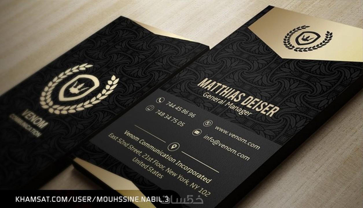 تصميم بطاقة أعمال أو كرت شخصي جاهز للطباعة Business Card خمسات
