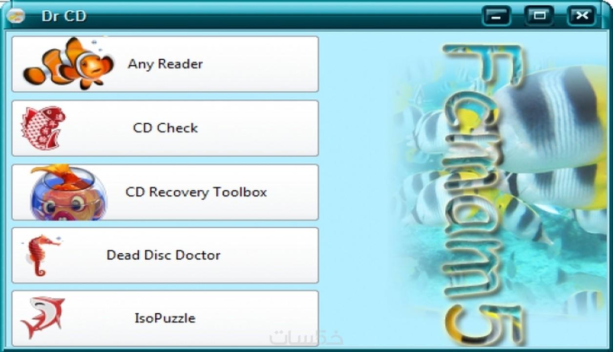 شرح تصميم أسطوانة AIO Dr CD لاصلاح الاقراص و كل مواردها