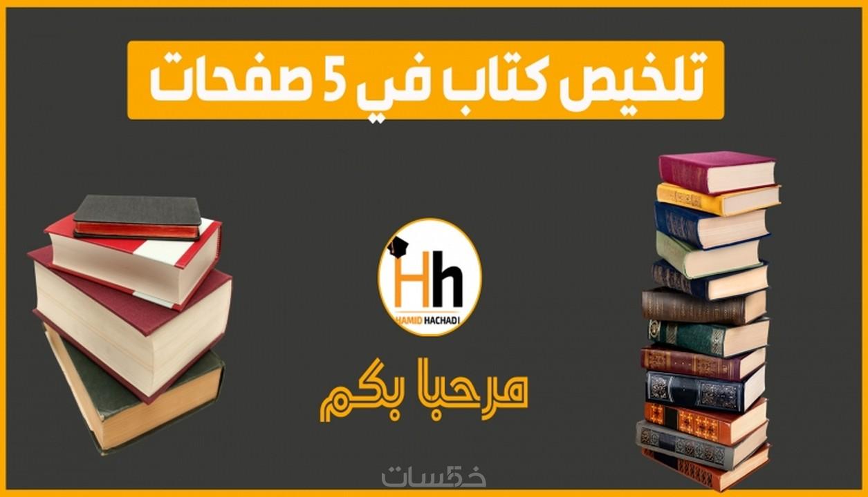 كتاب 50 خرافة في علم النفس pdf