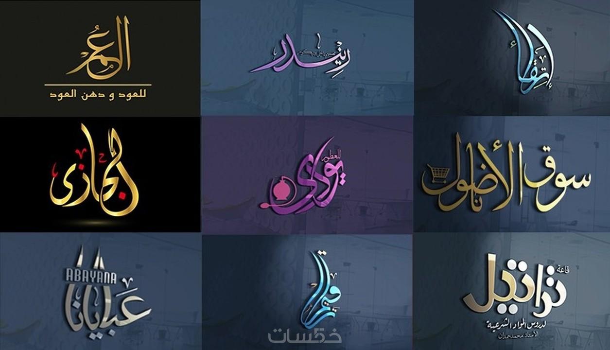تصميم شعار بالخط العربي شعار واحد خمسات