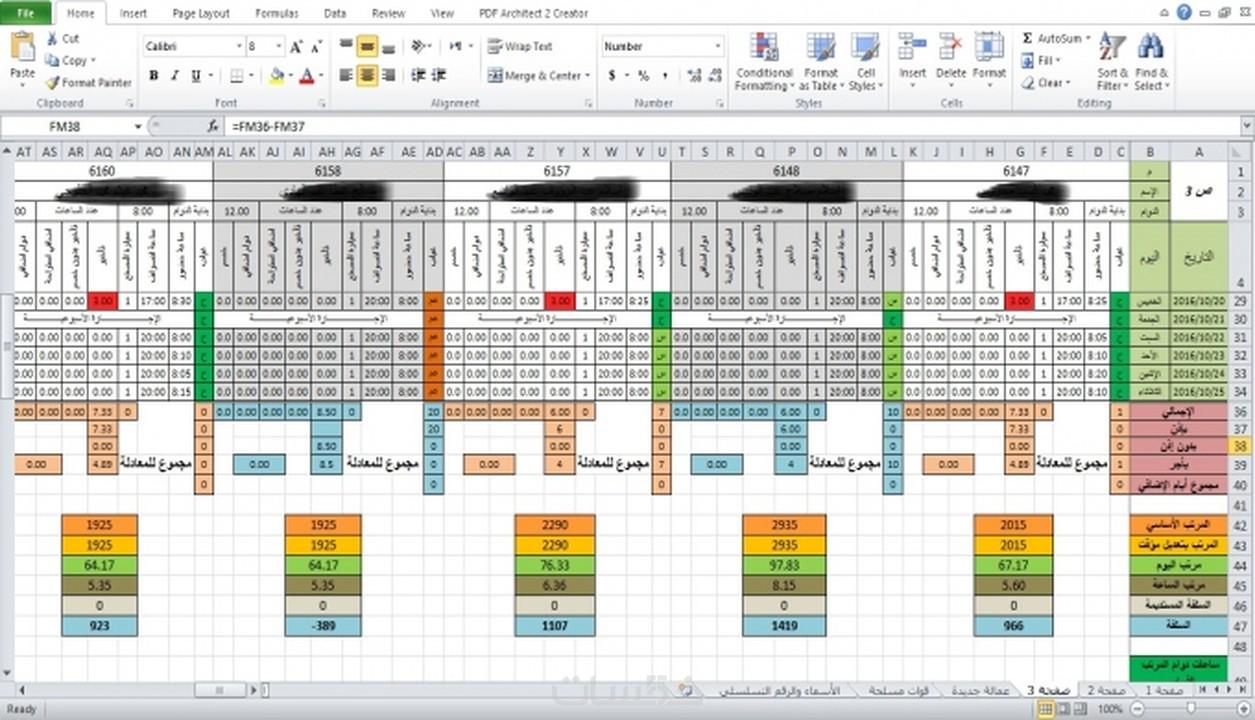 برنامج Excel لمتابعة وحساب الدوام التفصيلي للموظفين خمسات