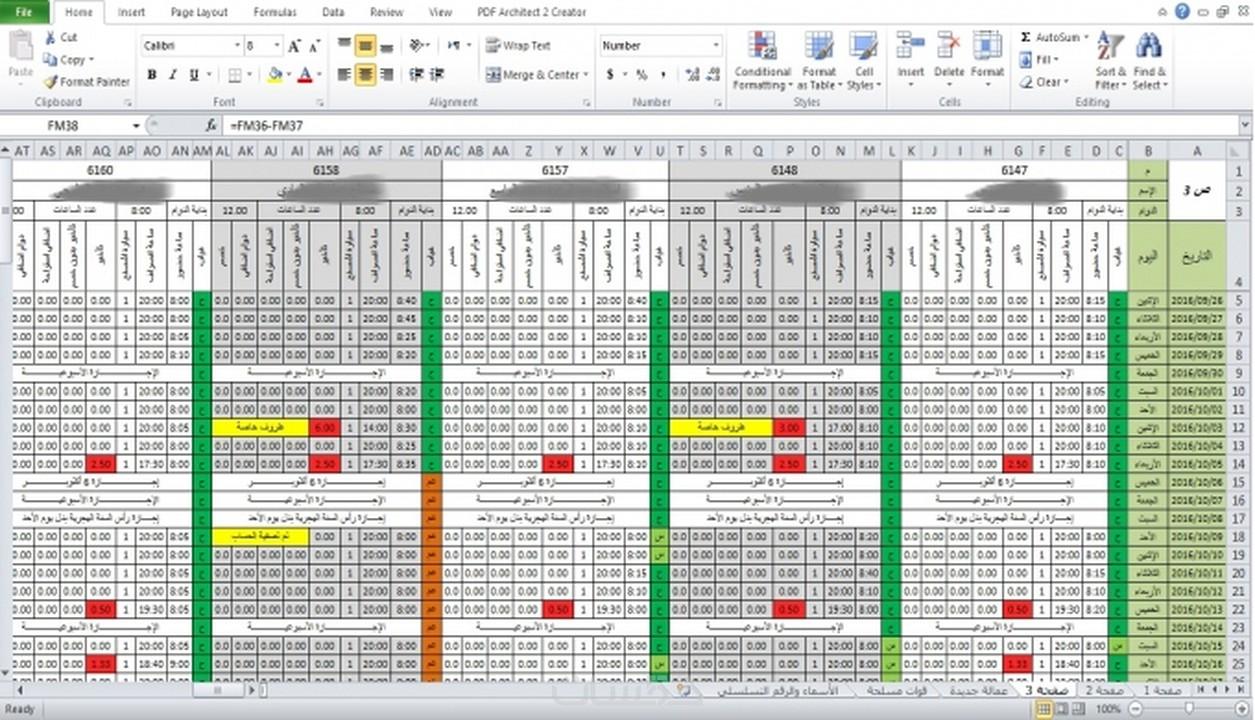 جدول دوام الموظفين Excel