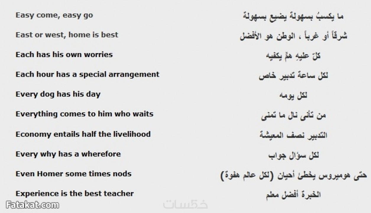 لمحبي تعلم الانجيزية اليك 190 حكمة باللغة الانجلزية مترجمة خمسات