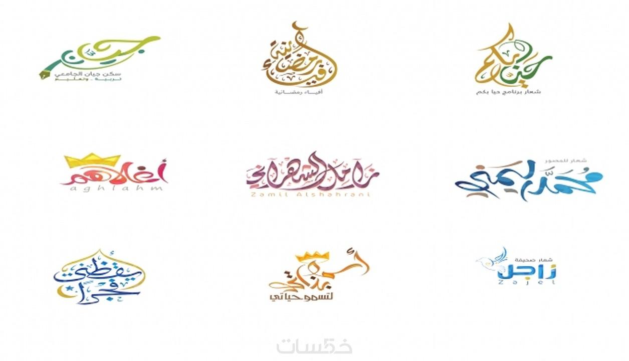 تصميم شعار بالخط الحر - خمسات