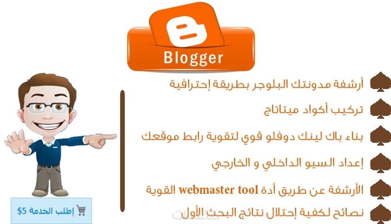 أرشفة أحترافية لمدونات بلوجر