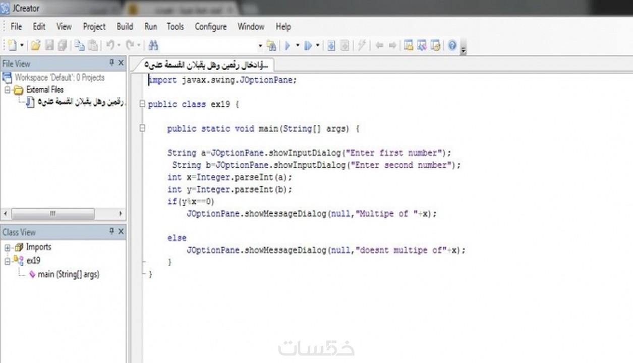 برامج java مبرمجة وجاهزة مثال (اكتب برنامج يخزن الارقام)