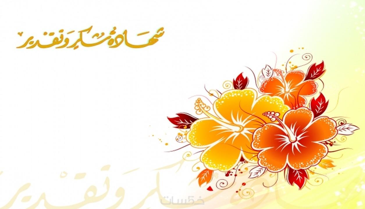 تصميم قوالب شهادات شكر وتقدير رسمية وغيرها خمسات