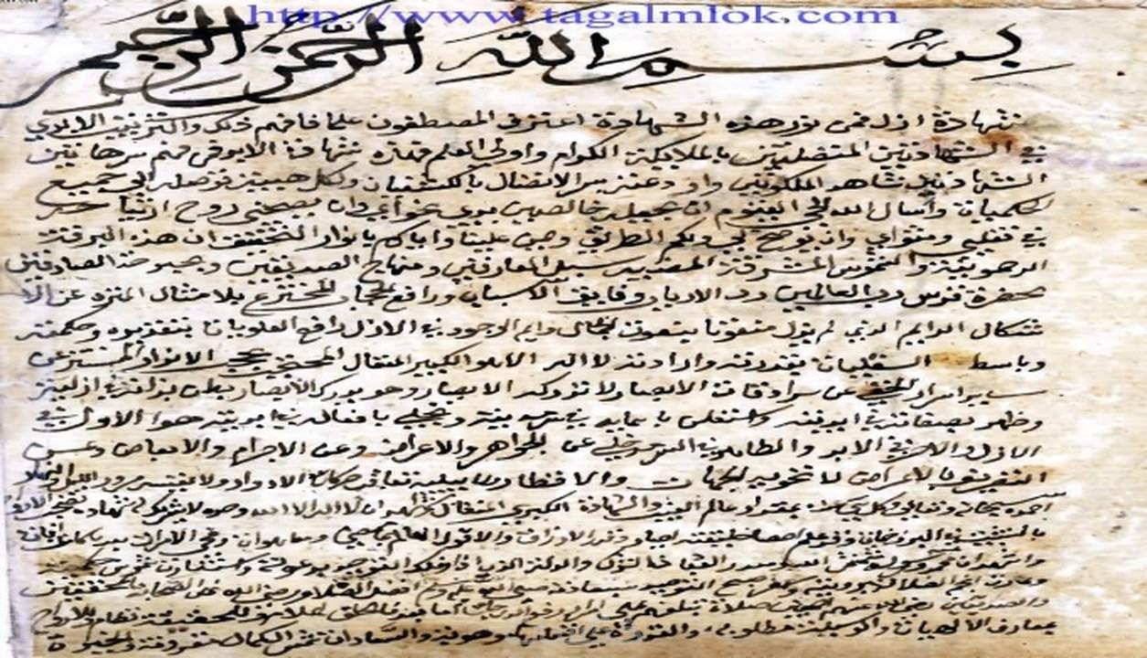 النسخة الاصلية من كتاب شمس المعارف الكبرى المكتوبة بخط اليد خمسات