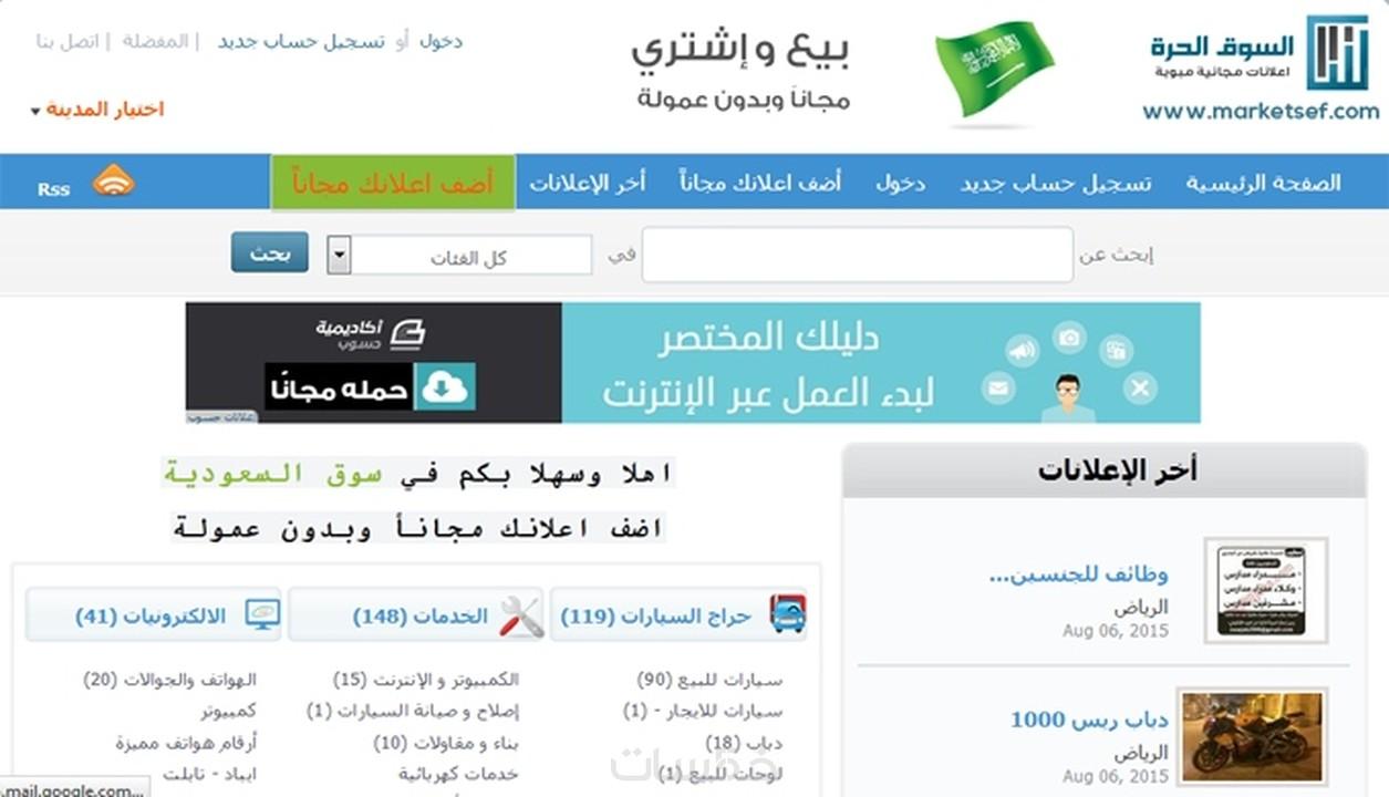 3ebf1e557 رابط الموقع : http://marketsef.com/Classifieds/ السوق الحرة : موقع سعودي  مجاني للاعلانات المبوبة في السعودية يحتوي على اعلانات بيع و شراء سيارات  مستعملة و ...