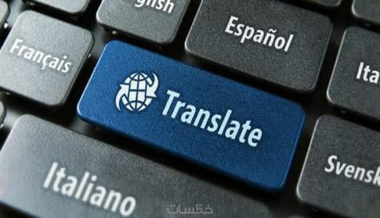 كيفية ترجمة كتاب من الانجليزية الى العربية