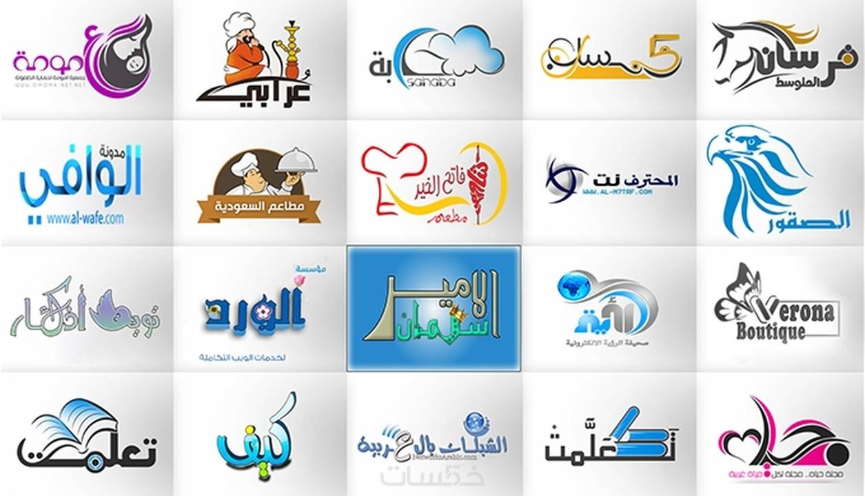 تصميم شعار احترافي متقن خمسات