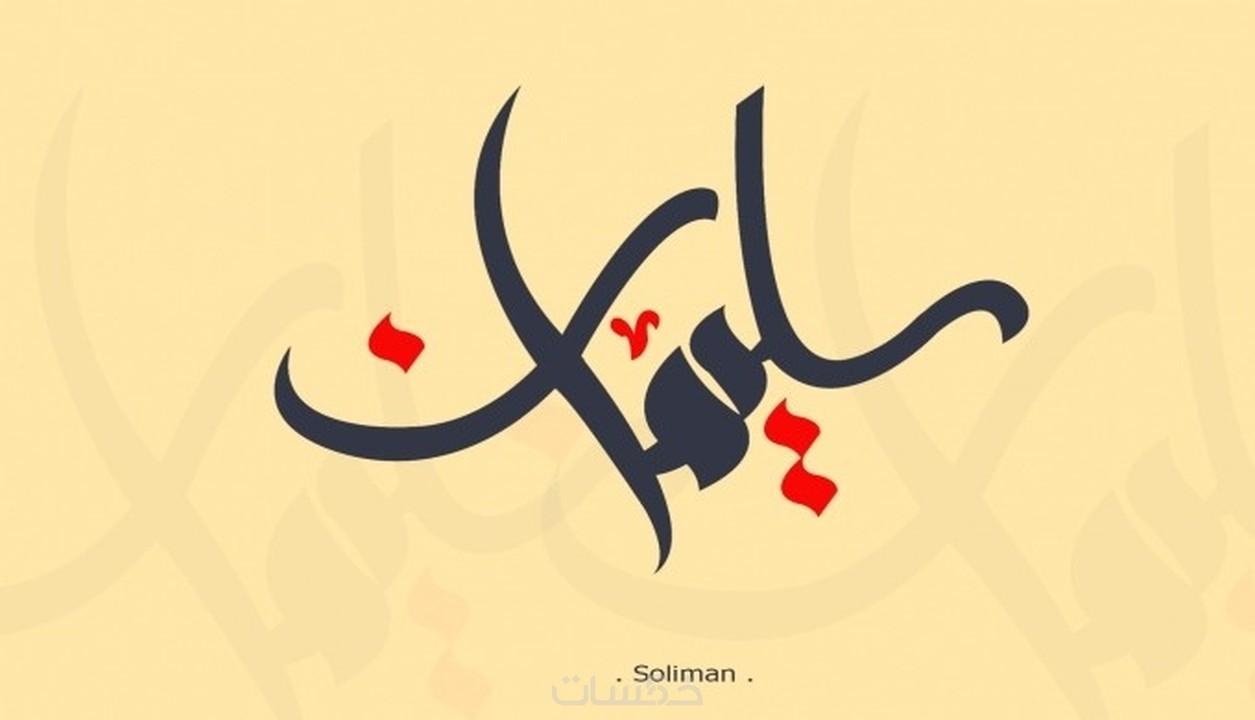 نتيجة بحث الصور عن اسم سليمان