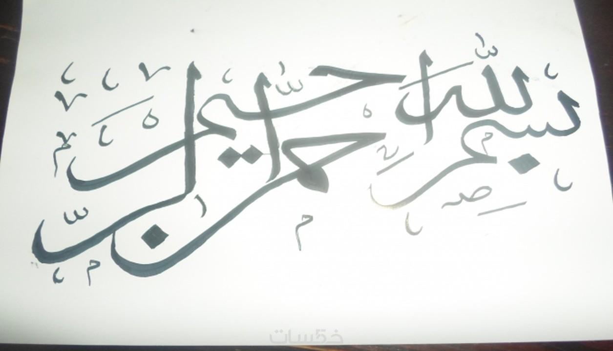 سوف اكتب لك اسمك بالخط العربي او اللاتيني خمسات