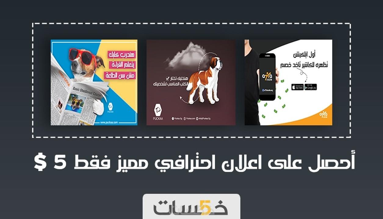 تصميم إعلانات سوشيال ميديا اعلان واحد احترافى خمسات