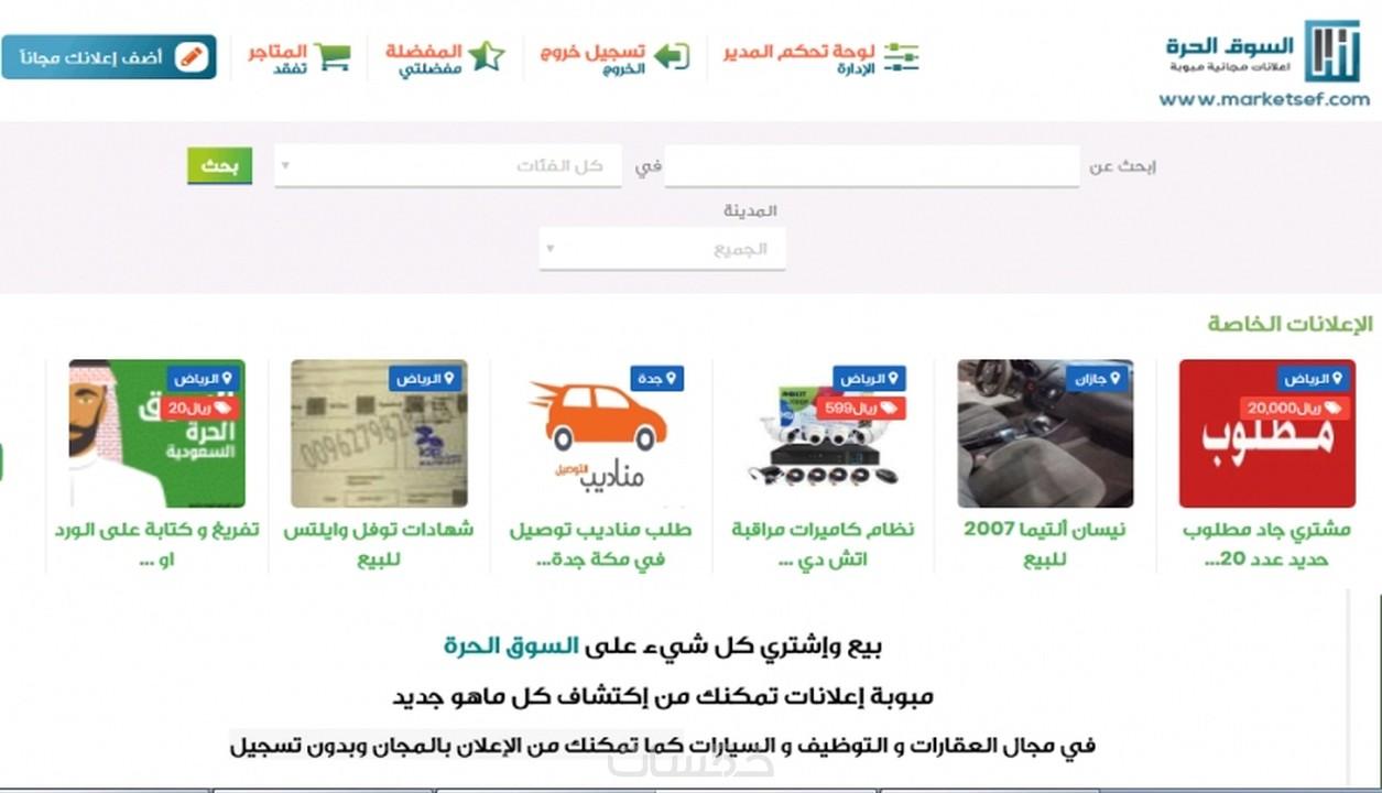 bf2c98a3d رابط الموقع : http://marketsef.com السوق الحرة السعودية : موقع سعودي مجاني  للاعلانات المبوبة في السعودية. ترتيب الموقع جيد جداً ذو شعبية معروفة في وسط  ...