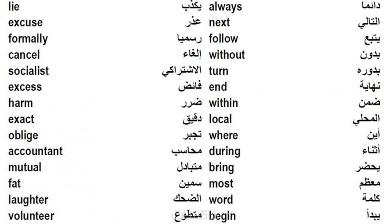 6000 كلمة انجليزية مترجمة للعربية لأحتراف اللغة الانجليزية خمسات