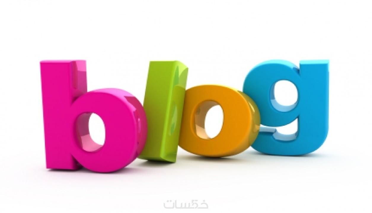 إنشاء مدونة إحترافية في أي مجال تريده