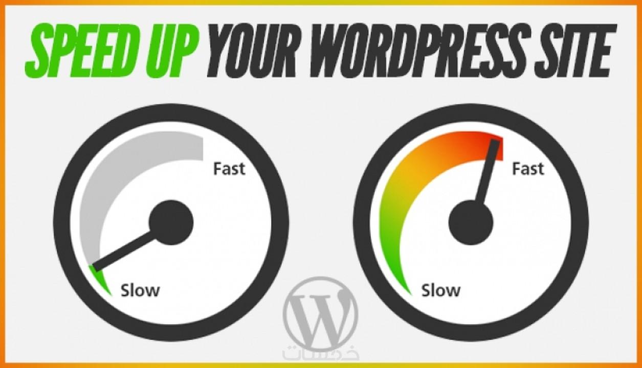 تسريع مدونتك ووردبريس (WordPress) إلى الحد الأقصى! - خمسات