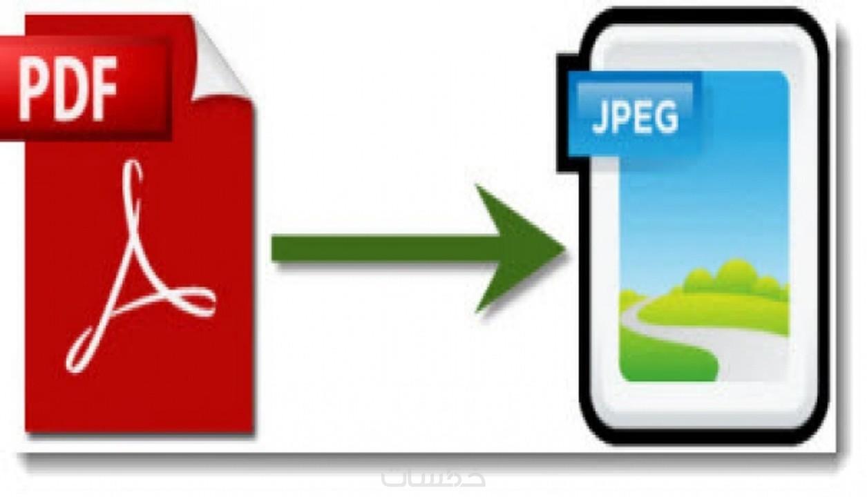 تحويل jpg الى pdf بجودة عالية