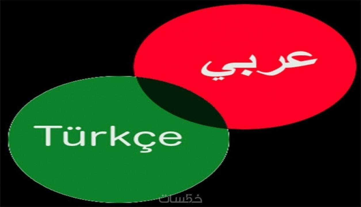 ترجمة تركي عربي خمسات