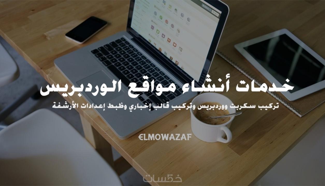 إنشاء موقع إخباري علي ووردبريس