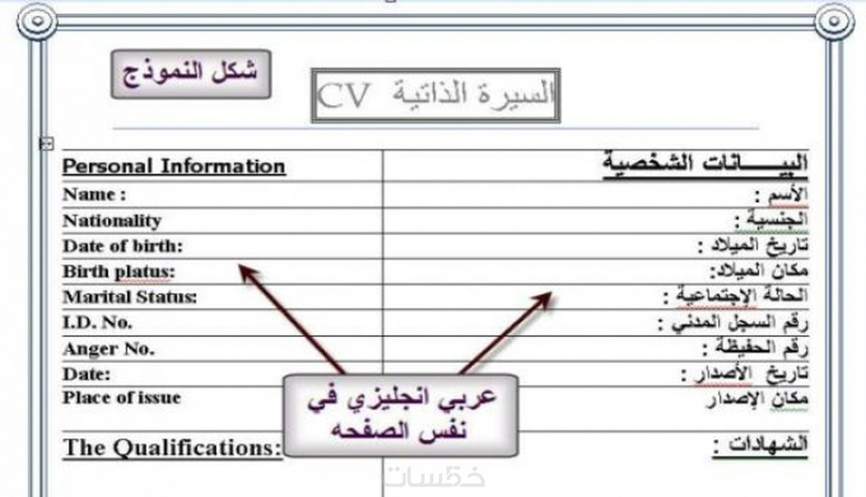 نموذج Cv انجليزي Documentation Clipart نماذج سيرة ذاتية
