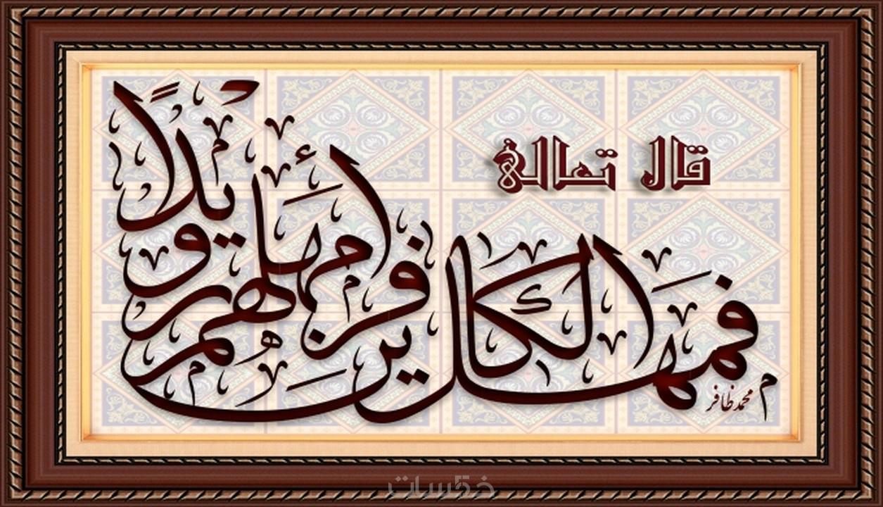 صور كتاب قران وآيات قرآنية 7