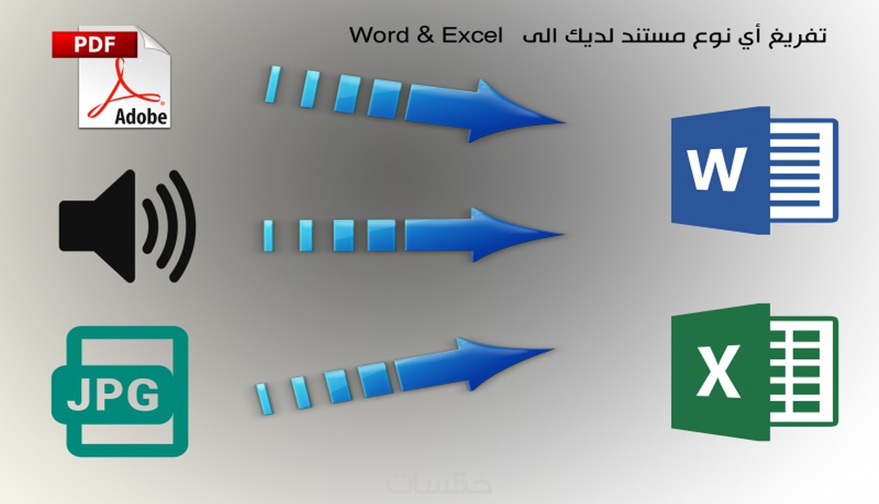 ادخال البيانات من Pdf أو صورة أو أي مستند الى Word او Excel خمسات