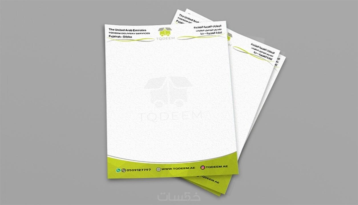 تصميم ورقة خطابات رسمية Letterhead خمسات