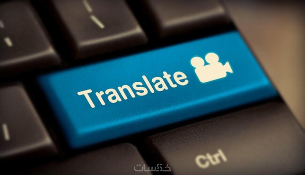 نتيجة بحث الصور عن ترجمة