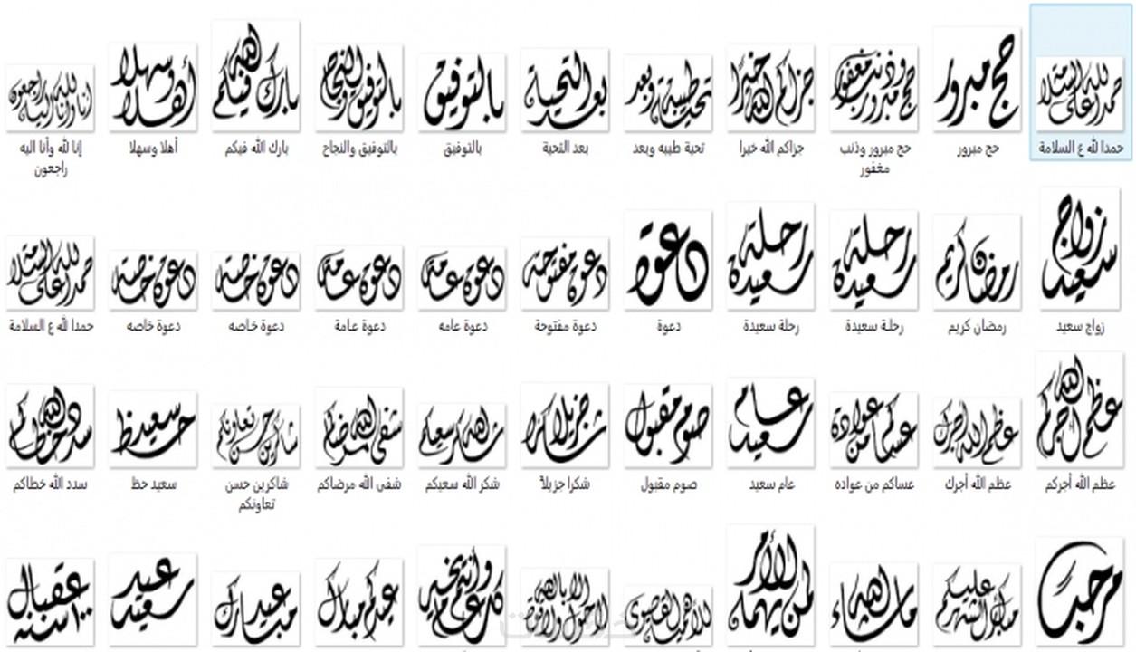 أكتب لك اسمك بخط عربي جميل مقابل 5 دولار فقط خمسات