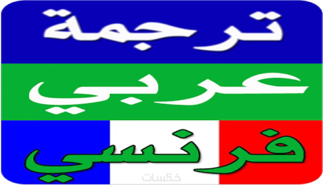 ترجمة نصوص فرنسي-عربي أو عربي-فرنسي - خمسات
