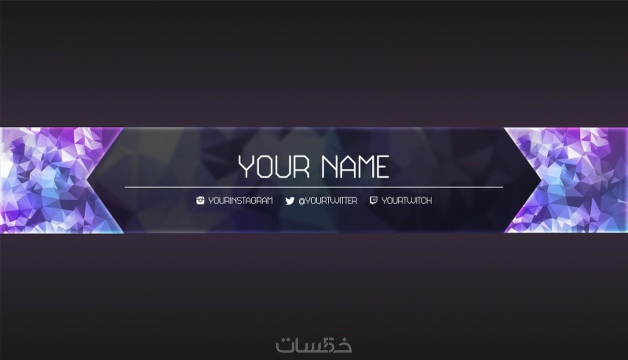 تصميم شعار قناة يوتيوب