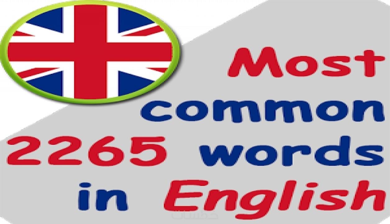 سأعطيك 2265 كلمة الأكثر استعمالا في اللغة الانجليزية - خمسات
