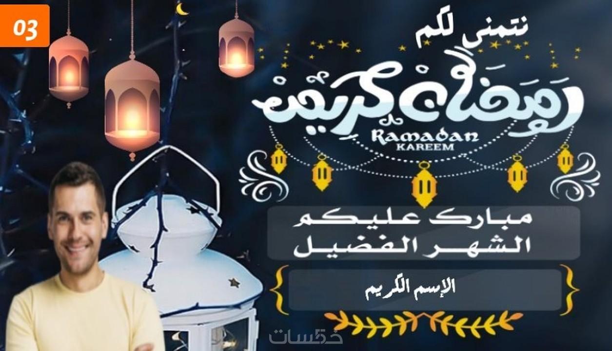 تصميم بطاقات تهنئة رمضان باسمك وصورتك أبهر اصدقائك بـ5 خمسات