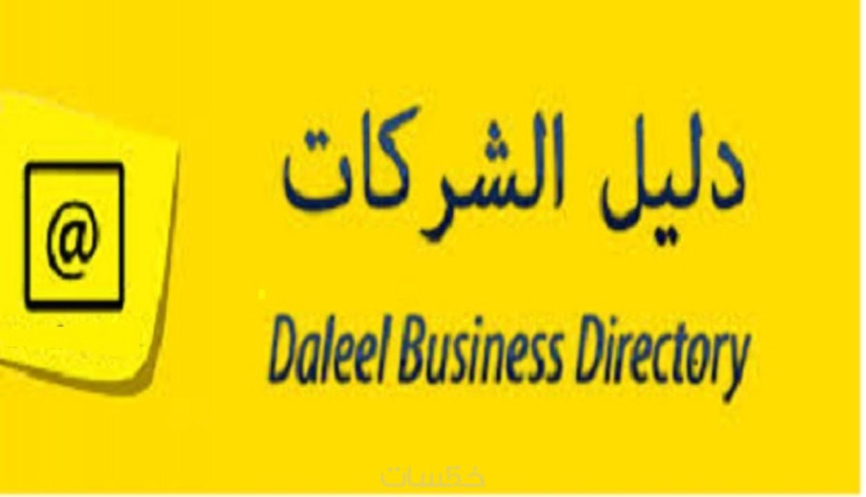 اسماء وعناوين شركات اعمال هندسيه فى مصر خمسات