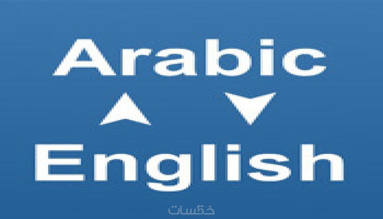 صورة: ترجمة نصوص من العربية للإنجليزية و العكس بدقة عالية