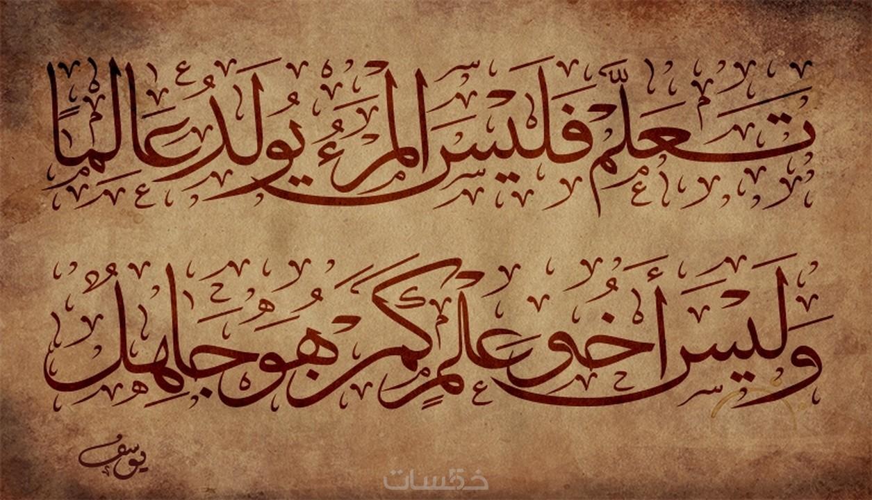 كتابة الأسماء والعناوين بأجمل الخطوط العربية الأصيلة - خمسات