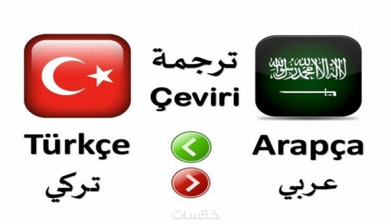 ترجمة تركي عربي وبالعكس خمسات