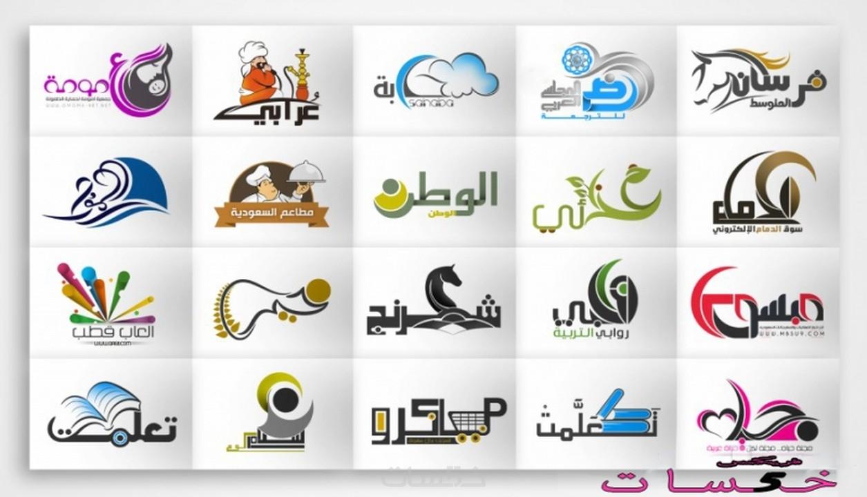 تصميم شعار إحترافي مميز Logo Design خمسات