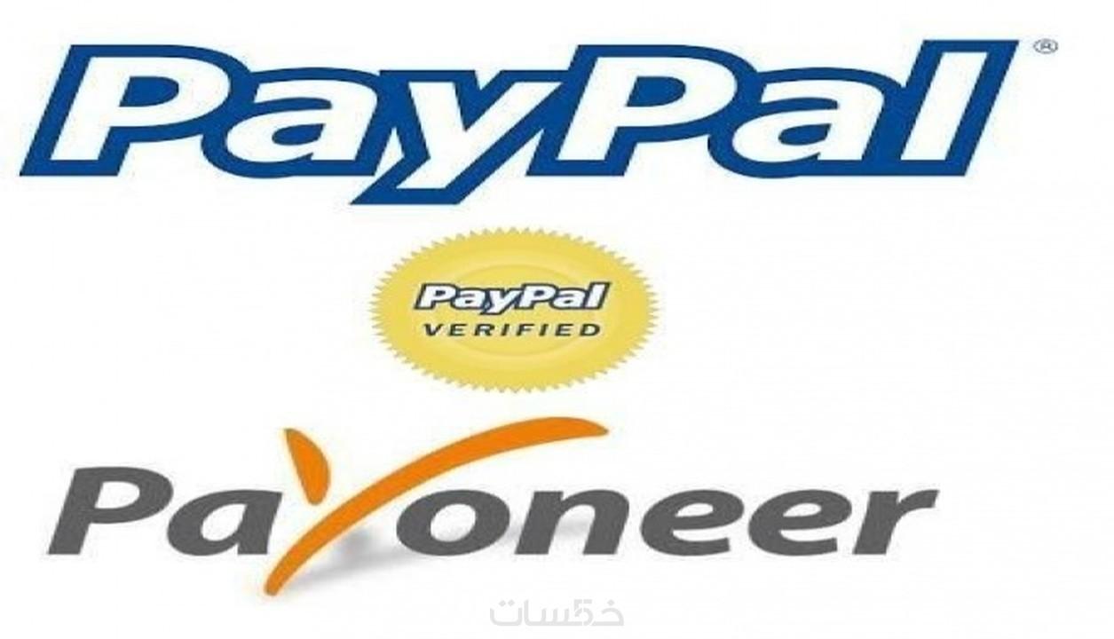 حل مشكل تفعيل البايبال Paypal بحسابك على بايونير Payoneer
