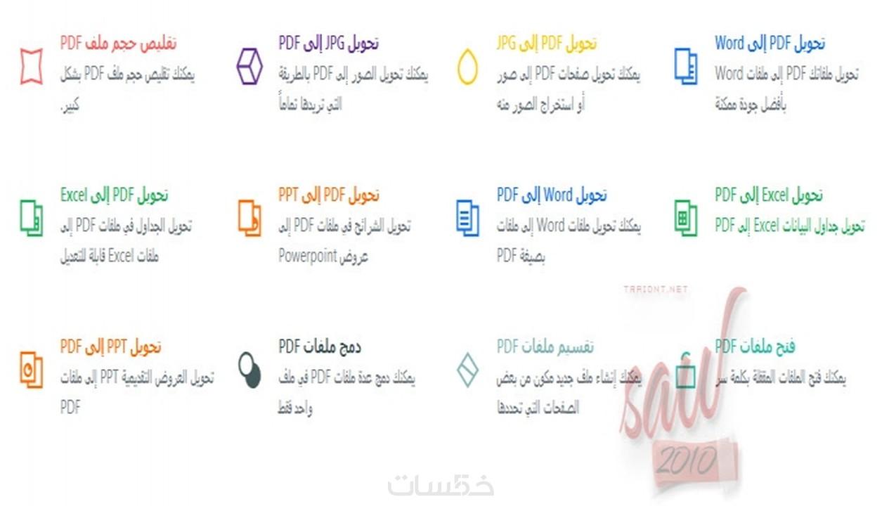 تحويل pdf الى ppt