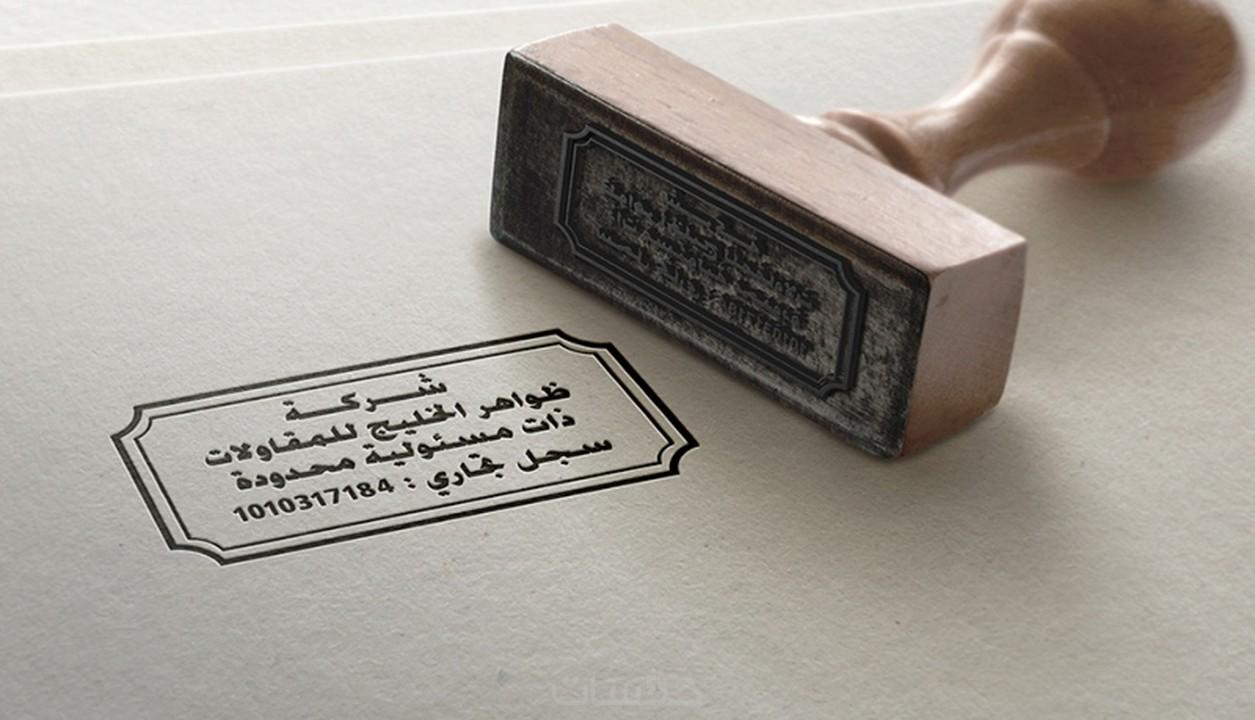 تصميم أختام Stamp احترافية للأفراد والشركات والمؤسسات خمسات