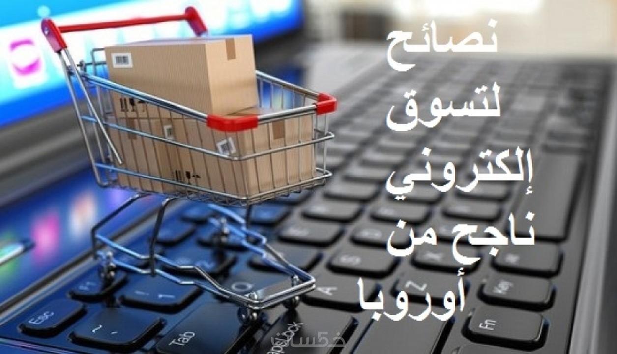 b07171fa6 أدلك على أرخص موقع تسوق الكتروني, لشراء أي شيء من أوروبا - خمسات